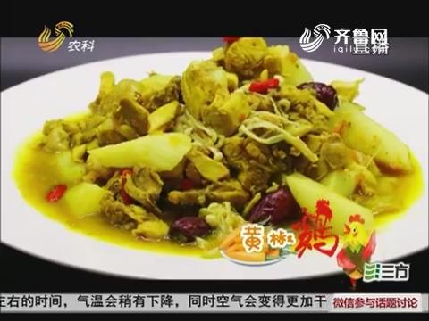 大厨教做家常菜:黄椒鸡