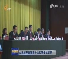山东省基督教第十次代表会议召开