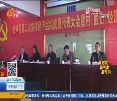 邹城:小村股改 1500多人分了12亿