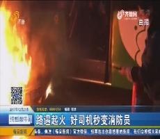 青岛:路遇起火 好司机秒变消防员