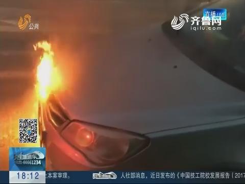 青岛:轿车突然自燃 驾驶员拍车门求救