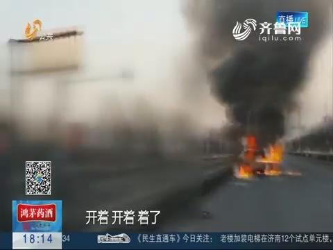 金乡:司机忘拉手刹 自燃货车冲到路中央
