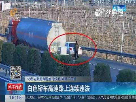 聊城:白色轿车高速路上连续违法