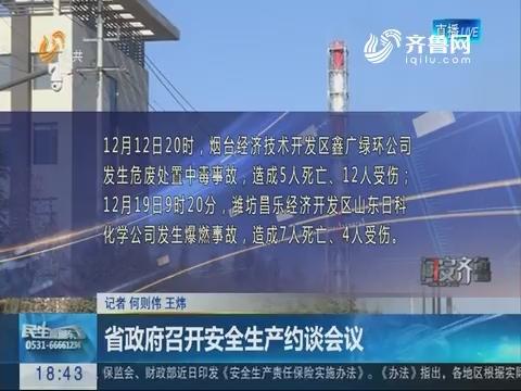 【问安齐鲁】山东省政府召开安全生产约谈会议