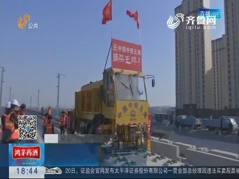 济青高铁高速段铺轨到达济南起点