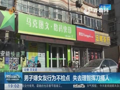 济南:男子嫌女友行为不检点 失去理智挥刀捅人