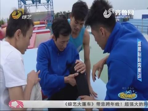 快乐向前冲:王琪意外受伤 能否继续完成接下来的比赛