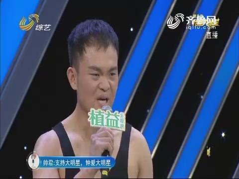我是大明星:村民殷切的希望 让杨成明感到巨大压力