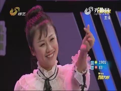 我是大明星:王思瑶为了家庭努力拼搏 妈妈现场来加油
