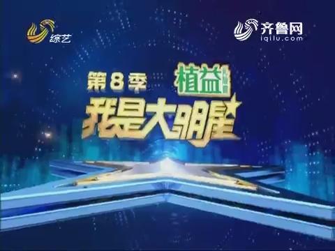 20171221《我是大明星》:傅雷老师自带明星光环 粉丝团现场来助阵