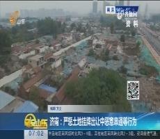 济南:严惩土地挂牌出让中恶意串通等行为