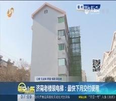 济南老楼装电梯:最快2018年1月交付使用