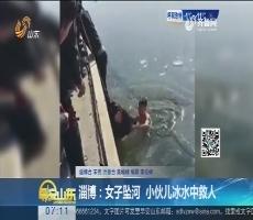 淄博:女子坠河 小伙儿冰水中救人