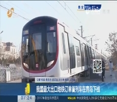 我国最大出口地铁订单首列车在青岛下线