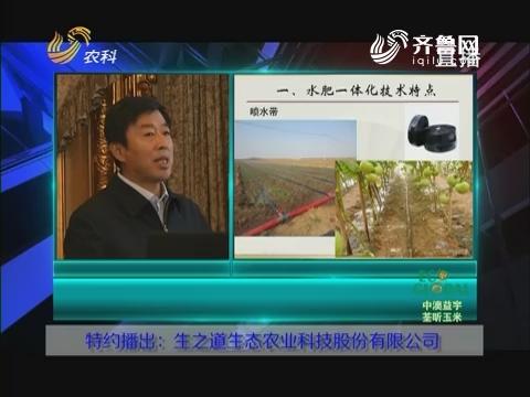 20171222《农科直播间》:水肥一体看山东——水肥一体化技术特点