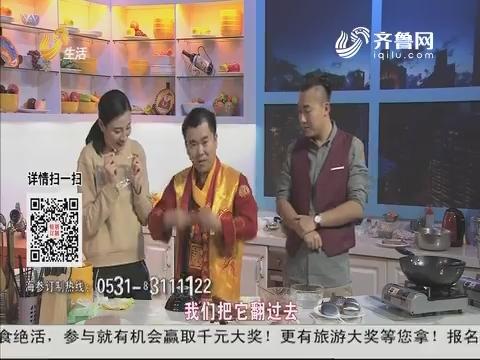 2017年12月22日《非尝不可》:猪肉豆腐皮饺