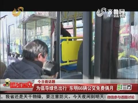 【今日微话题】为倡导绿色出行 东明66辆公交免费俩月