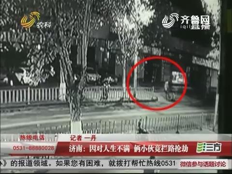 济南:因对人生不满 俩小伙竟拦路抢劫