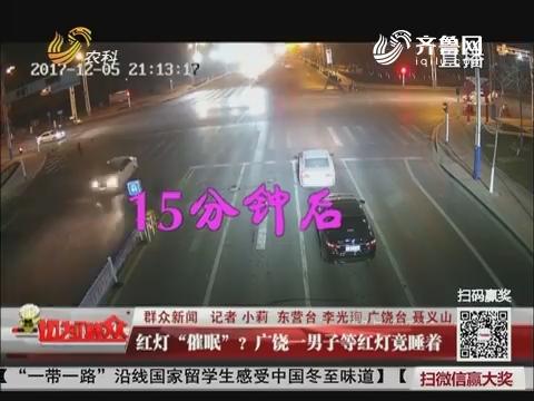 """【群众新闻】红灯""""催眠""""?广饶一男子等红灯竟睡着"""