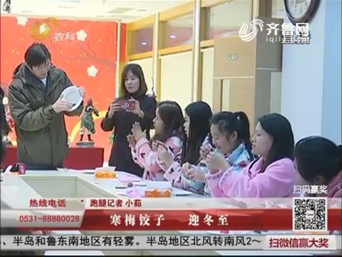 济南:寒梅饺子 迎冬至