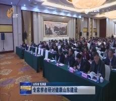 专家学者研讨健康山东建设