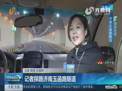 【闪电连线】记者探路济南玉函路隧道