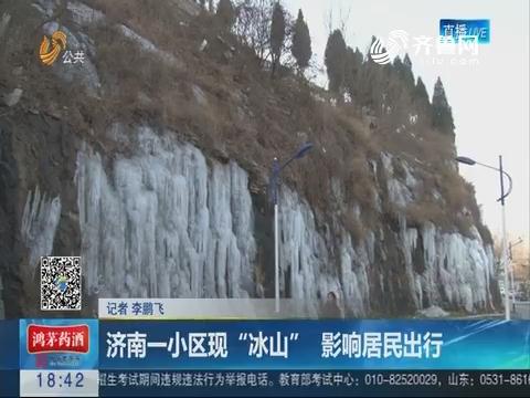 """济南一小区现""""冰山"""" 影响居民出行"""