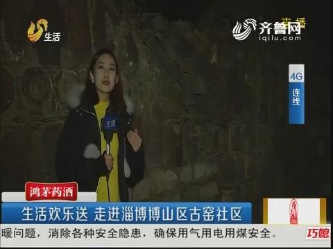 生活欢乐送 走进淄博博山区古窑社区