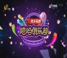 20171222《嘻哈俱乐部》:刘柯无剧本即兴表演爆笑全场