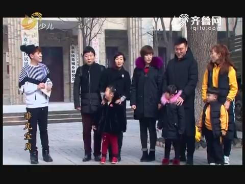 20171222《漂亮宝贝巧手妈》:大型亲子真人秀节目——非凡宝贝
