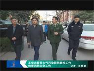 王宏志督导大气污染联防联控工作,检查消防安全工作
