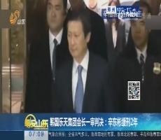 韩国乐天集团会长一审判决:辛东彬缓刑2年