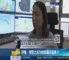 济南:预警之后为啥雾霾天没来?