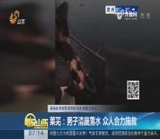 莱芜:男子清晨落水 众人合力施救