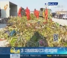 江苏:11万的钻戒误丢垃圾箱 环卫工花3小时在10吨垃圾中找回