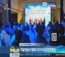 平昌冬奥会开幕倒计时50天仪式在京举办