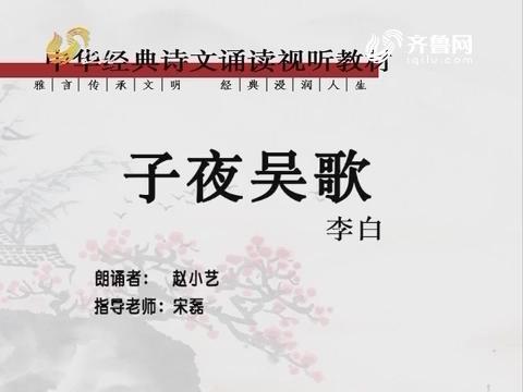 中华经典诵读:子夜吴歌