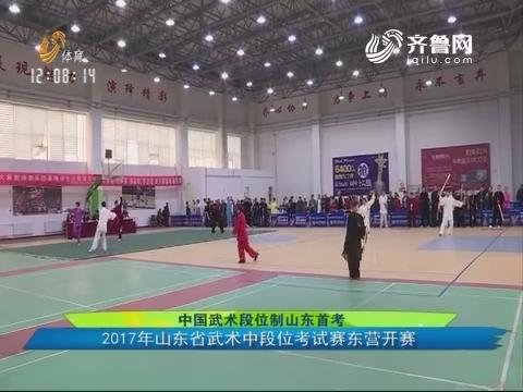 中国武术段位制山东首考 2017年山东省武术中段位考试赛东营开赛