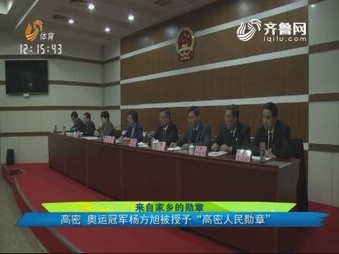 """来自家乡的勋章:高密 奥运冠军杨方旭被授予""""高密人民勋章"""""""