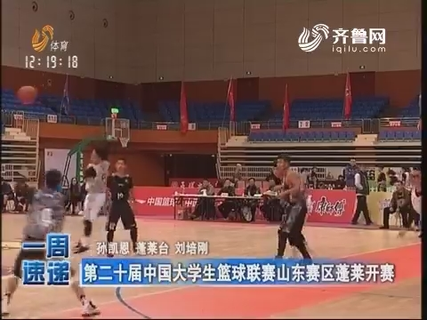 一周速递:第二十届中国大学生篮球联赛山东赛区蓬莱开赛
