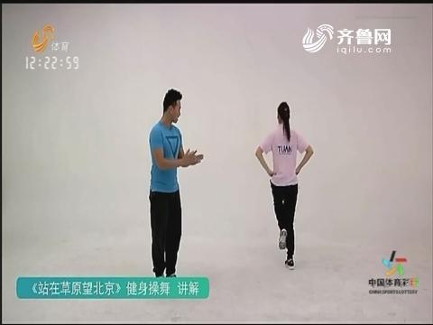 《站在草原望北京》健身操舞 讲解