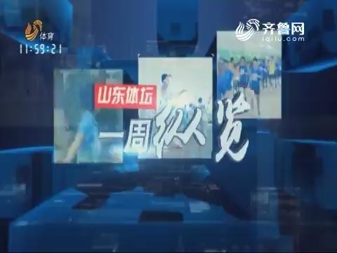 2017年12月23日《山东体坛一周纵览》