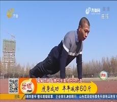 淄博:瘦身成功 半年减掉60斤
