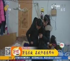 济南:头昏脑胀 一家人全都中了毒