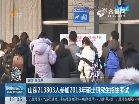 山东213803人参加2018年硕士研究生招生考试