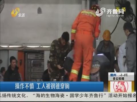 潍坊:操作不慎 工人被钢锥穿胸