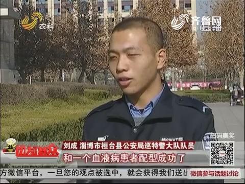 【群众新闻】淄博:为捐骨髓救人 90后巡警五个月减肥60斤