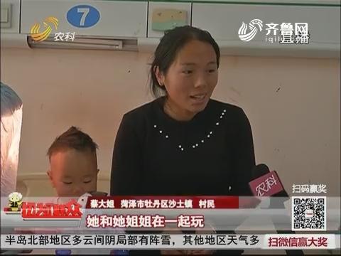 【群众新闻】菏泽:兔子急了真咬人 两岁女童手指被咬断