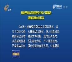 省委常委会贯彻落实中央八项规定精神实施办法印发