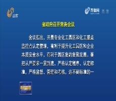 山东省政府召开常务会议
